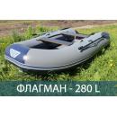 Лодка ФЛАГМАН 280  L