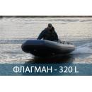 Лодка ФЛАГМАН 320  L