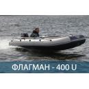 Лодка ФЛАГМАН 400 U